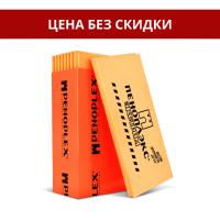 Пеноплэкс ЭКСТРИМ 100 мм НОВИНКА 40т/м2 !!! ЦЕНА БЕЗ СКИДКИ !!! ТРЕБУЙТЕ СКИДКУ !!!