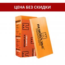Пеноплэкс  КОМФОРТ 50 мм 7 плит    !!!САМАЯ НИЗКАЯ ЦЕНА!!!