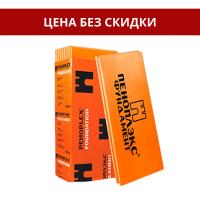 Пеноплэкс Фундамент 100 мм ЦЕНА БЕЗ СКИДКИ !!! ТРЕБУЙТЕ СКИДКУ !!!