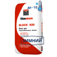 Клей ячеистого бетона BLOCK K80 зимний, 20 кг